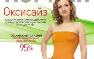 Оксисайз для похудения видео марина корпан все уроки