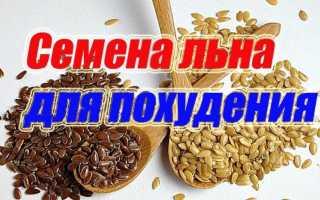 Как принимать льняное семя для похудения отзывы специалистов?