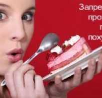 Сколько мучного можно есть при похудении