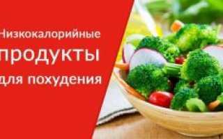 Продукты с самым низким содержанием калорий