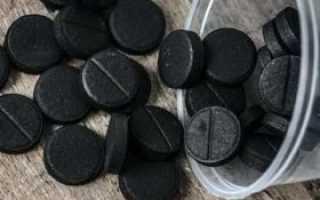 Как очистить угольными таблетками организм?