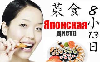 Японская диета отрицательные отзывы
