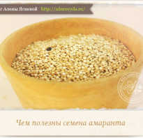 Как употреблять семена амаранта в сыром виде?