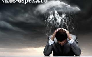 Как плохое настроение влияет на здоровье?