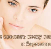 Как сделать кожу здоровой и чистой?