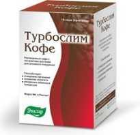 Состав кофе турбослим для похудения