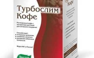 Состав кофе для похудения турбослим